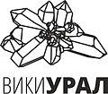 WikiUral Logo Ru.jpg