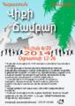 Wikicamp Armenia 2014 flysheet.png