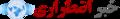 Wikinews-urgent-news-fa.png