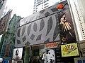 Wtc more Enterance 200902.jpg