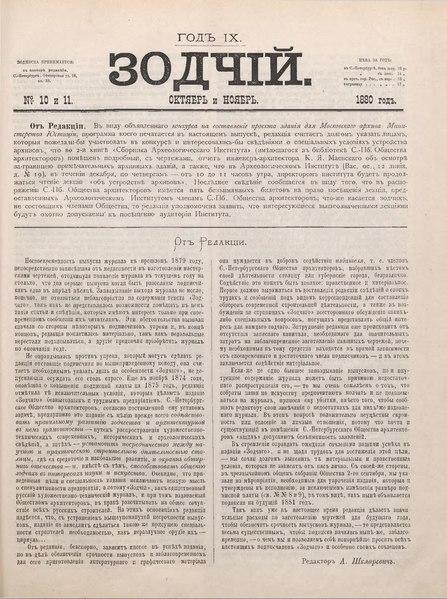 File:Zodchiy 1011.pdf