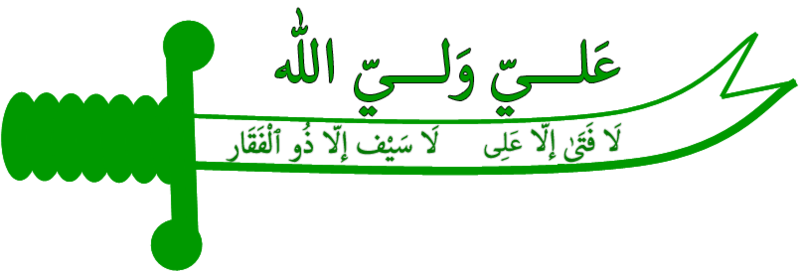 Fayl:Zulfiqar with inscription.png