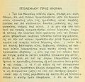 """Epístola a Flora"" de Ptolomeo de la obra ""Ptolemaeus Brief an die Flora"" de Adolf von Harnack,1904..jpg"