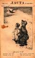 Časopis Lasta (1894) brojevi 1 i 2.pdf