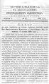Вологодские епархиальные ведомости. 1895. №21, прибавления.pdf