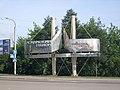 Въездной знак в Ленинский район г. Иркутск справа.jpg