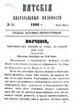 Вятские епархиальные ведомости. 1866. №14 (дух.-лит.).pdf