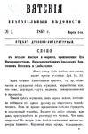 Вятские епархиальные ведомости. 1869. №05 (дух.-лит.).pdf