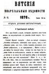 Вятские епархиальные ведомости. 1876. №12 (дух.-лит.).pdf