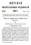 Вятские епархиальные ведомости. 1880. №13 (дух.-лит.).pdf