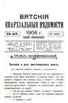 Вятские епархиальные ведомости. 1906. №47 (неофиц.).pdf