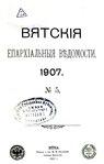 Вятские епархиальные ведомости. 1907. №05 (офиц.).pdf