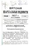 Вятские епархиальные ведомости. 1907. №45 (офиц.).pdf