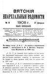 Вятские епархиальные ведомости. 1908. №08 (неофиц.).pdf