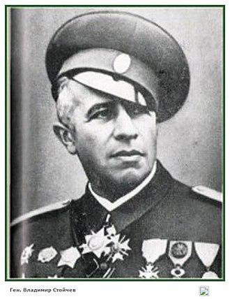 Vladimir Stoychev - Image: Генерал Владимир Стойчев