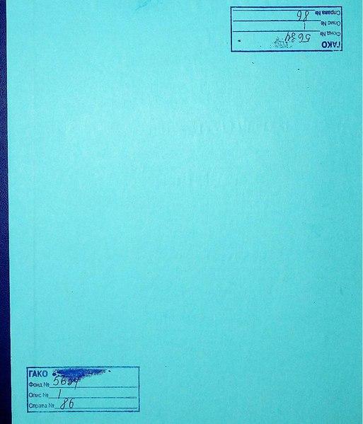 File:ДАКО P-5634-1-86. 1927 рік. Рудницьке, Селичівка, Селище, Скопці, Сулимівка, Ярешки. Смерть.pdf