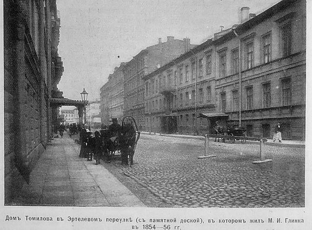 Санкт-Петербург, Эртелев переулок, 7. Доходный дом Е. Томиловой, в котором с 25 августа 1854 по 27 апреля 1856 года жил М.И.Глинка