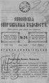 Енисейские епархиальные ведомости. 1897. №24.pdf
