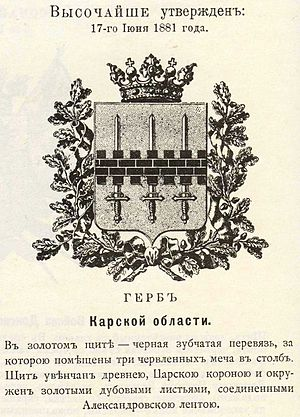 Caucasus Greeks - Official Russian Empire coat of arms of Kars Oblast (1881-1899).