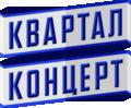 Квартал-Концерт.tif