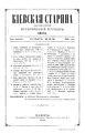 Киевская старина. Том 030. (Июль-Сентябрь 1890).pdf
