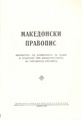 Македонски правопис.pdf