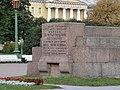 Мемориал борцам революции Марсово поле 13.JPG
