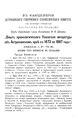 Памятная книжка Астраханской губернии на 1893 год.pdf