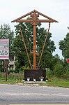 Поклонный крест на въезде в село Пурех.jpg