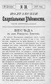 Полтавские епархиальные ведомости 1907 № 36 Отдел неофициальный. (20 декабря 1907 г.).pdf