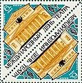 Почтовая марка СССР № 3209. 1965. Международный день театра.jpg