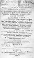 Родословная книга князей и дворян российских Часть 1 1787.pdf