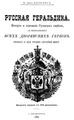 Русская геральдика выпуск 1 1892.pdf