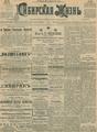 Сибирская жизнь. 1903. №165.pdf