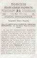 Томские епархиальные ведомости. 1901. №09.pdf