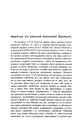 Тураев Б. А. Заметки к краткой Эфиопской Хронике. (Византийский временник, 1910).pdf