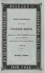 Т-02 ч.4 Вятская Губерния 1850.pdf