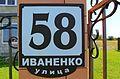 Ул. Иваненко 58 . Новый дом. - panoramio (1).jpg