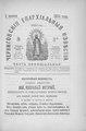 Черниговские епархиальные известия. 1894. №21.pdf