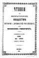Чтения в Императорском Обществе Истории и Древностей Российских. 1863. Кн. 3.pdf