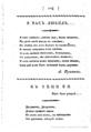 Я вас любил, публикация 1830.png