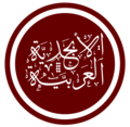 الأبجدية العربية.png