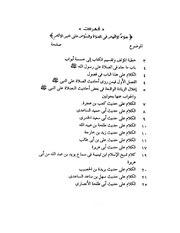 مختصر جلاء الأفهام pdf