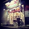 مرطبات أبو حسن باب توما.jpg