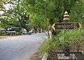 အလုံမြို့အဝင်တွေ့မြင်ရပုံ.jpg