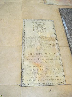 Princess Tekle of Georgia - A tombstone of Princess Tekle at Mtskheta