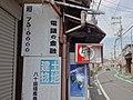 マルフク看板 堺市西区浜寺石津町中3丁 - panoramio (1).jpg