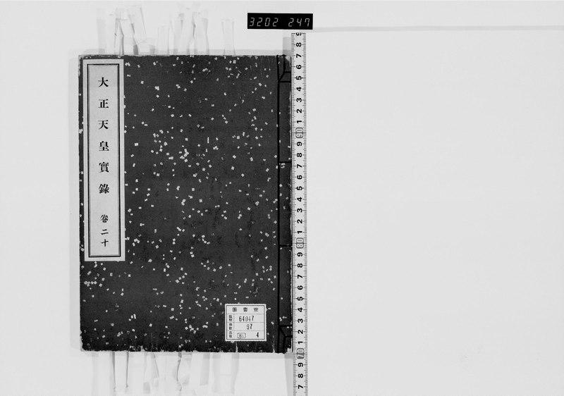 File:大正天皇実録巻20.pdf