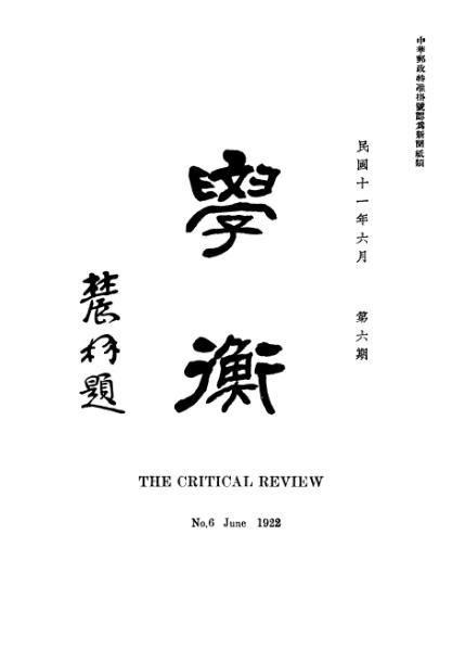 File:学衡 06期 1922.djvu