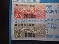 富山県収入証紙.JPG